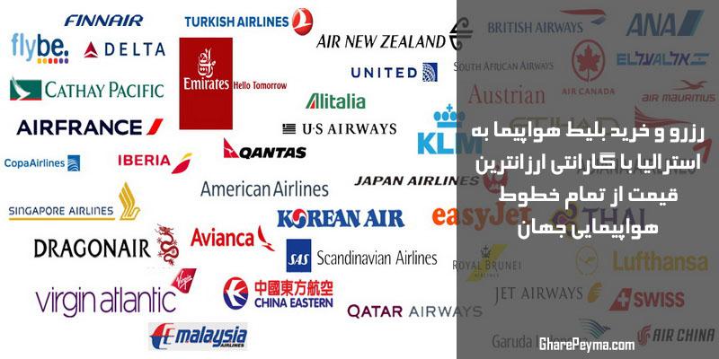 رزرو و خرید بلیط هواپیما به سانشاین کوست استرالیا