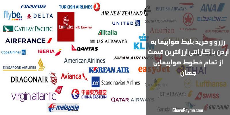 رزرو و خرید بلیط هواپیما خارجی به امان اردن