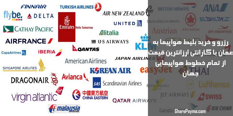 رزرو و خرید بلیط هواپیما خارجی به صلاله عمان