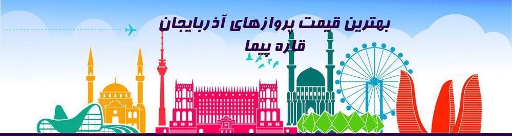 بلیط هواپیما آذربایجان ارزان قیمت