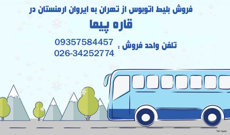 خرید فروش و قیمت بلیط اتوبوس تهران ارمنستان ایروان
