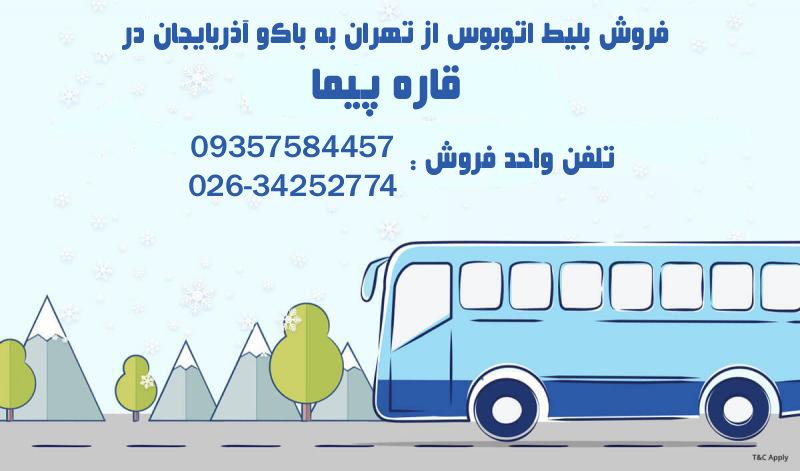 خرید بلیط اتوبوس آذربایجان اینترنتی