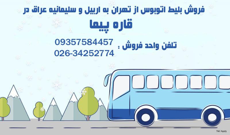 خرید فروش و قیمت بلیط اتوبوس تهران باکو آذربایجان