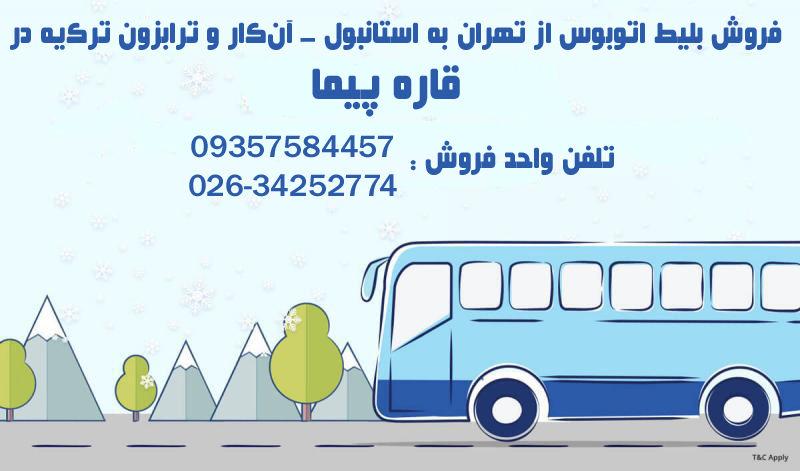 خرید فروش و قیمت بلیط اتوبوس تهران ترکیه