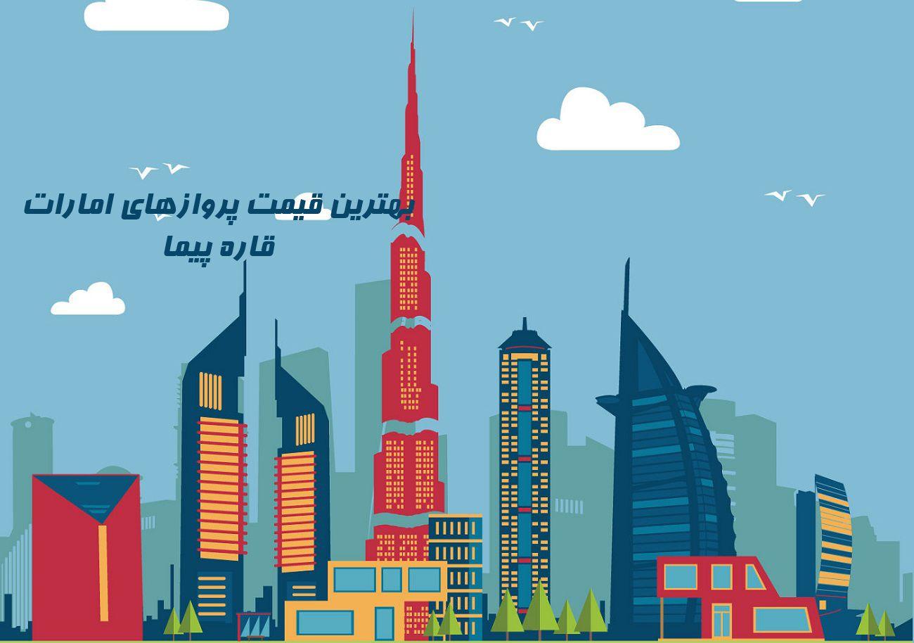 ارزانترین قیمت بلیط امارات