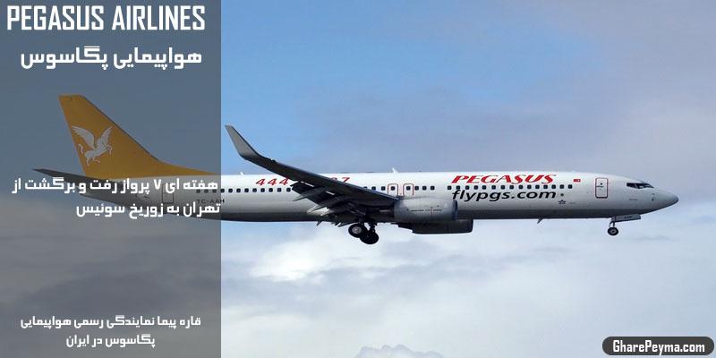قیمت و روزهای پرواز هواپیمایی پگاسوس تهران به زوریخ سوئیس