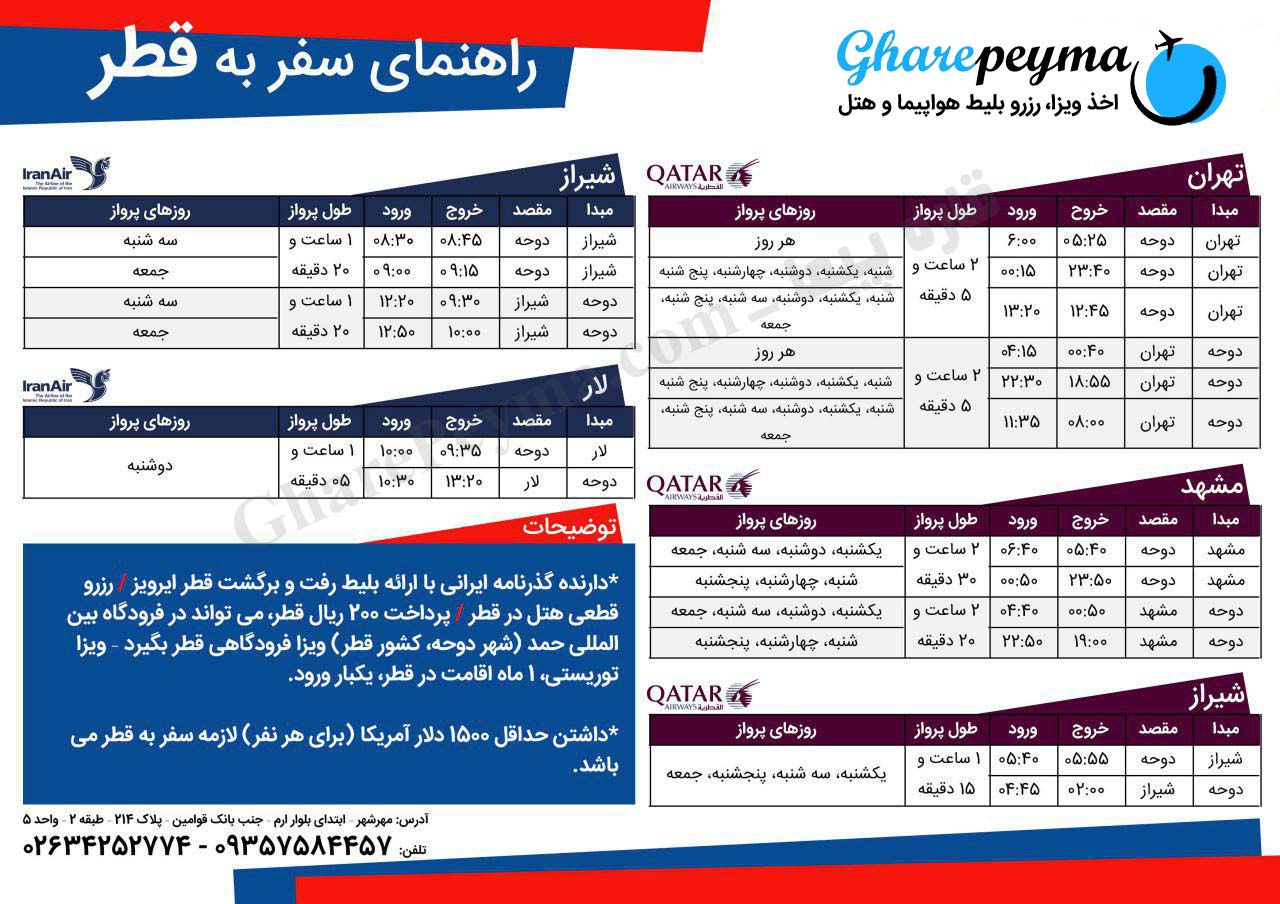 بلیط قطر ار تهران مشهد شیراز لار ایران ایر قطر ایرویز