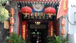 هتل سیتی کورت پکن چین