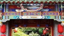 هتل دابل هپینس پکن چین