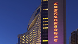 هتل کراون پلازا شنزن چین