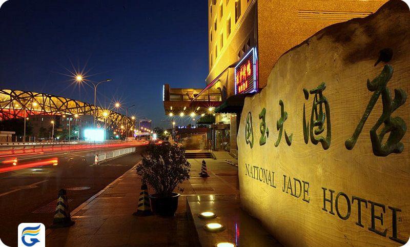 بهترین هتل 4 ستاره پکن کدام است