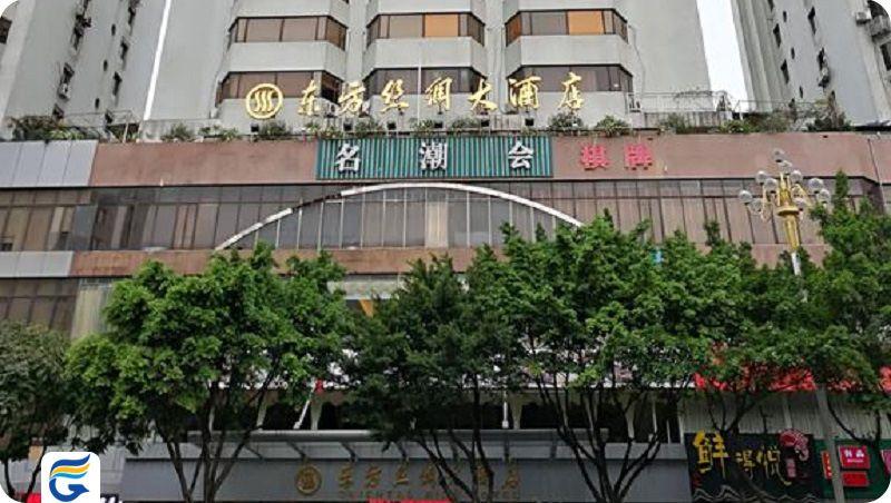 رزرو هتل در گوانجو با کمترین قیمت