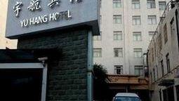 هتل آسترونائوتیک شانگهای چین