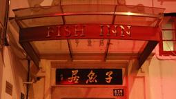 هتل فیش این شانگهای چین