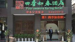 هتل اسپرینگ گوانگژو چین