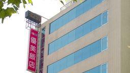 هتل یومی تایپه تایوان