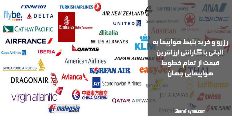 رزرو و خرید بلیط هواپیما به تیرانا آلبانی