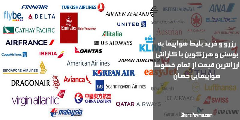 رزرو و خرید بلیط هواپیما به سارایوو بوسنی و هرزگوین