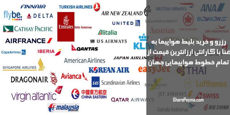 رزرو و خرید بلیط هواپیما خارجی به آکرا غنا