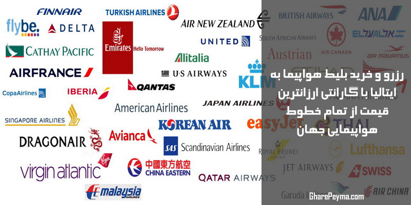 رزرو و خرید بلیط هواپیما به کاتانیا ایتالیا
