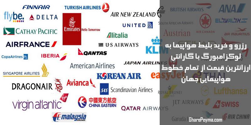 رزرو و خرید بلیط هواپیما خارجی به لوکزامبورگ