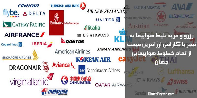 رزرو و خرید بلیط هواپیما خارجی به نیامی نیجر