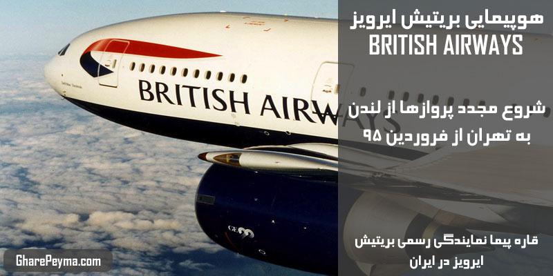 نمایندگی رسمی فروش بلیط هواپیمایی بریتیش ایرویز در ایران BritishAirways