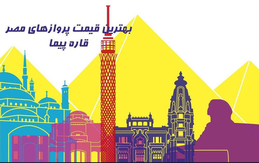 ارزانترین قیمت بلیط مصر