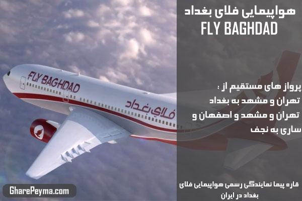 نمایندگی رسمی فروش بلیط هواپیمایی فلای بغداد در ایران FlyBaghdad