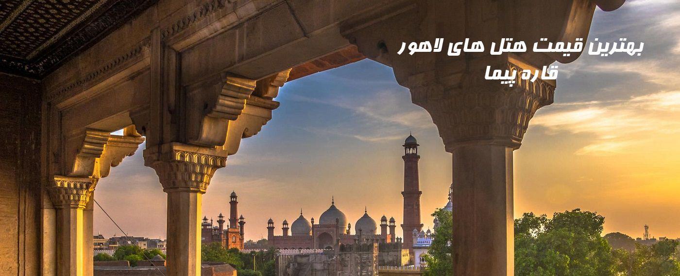 رزرو هتل در لاهور