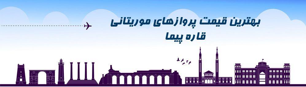 ارزانترین قیمت بلیط موریتانی