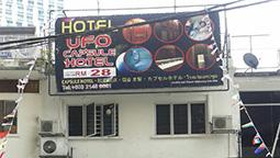 هتل یو اف او کپسول کوالالامپور مالزی
