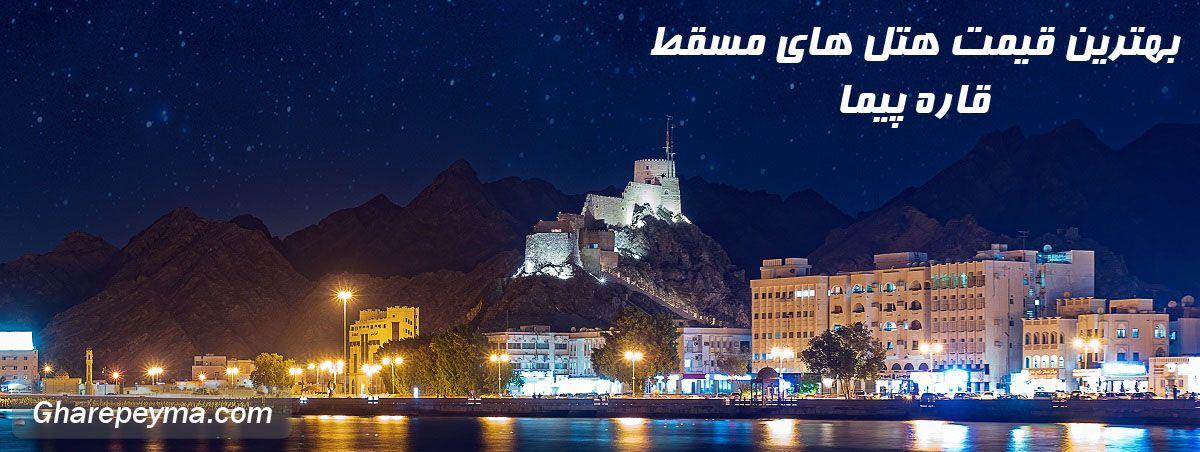 رزرو هتل در عمان