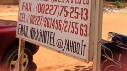 هتل نیکی نیامی نیجر