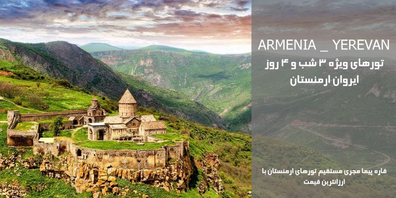 تور 3 شب ارمنستان با ارزان ترین قیمت تیر 99