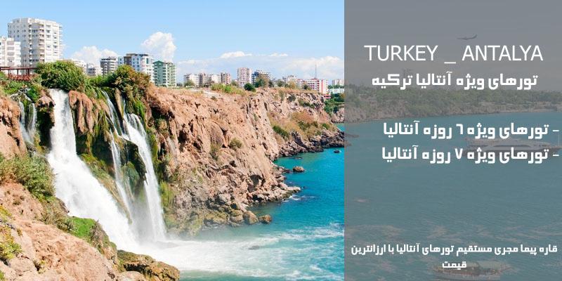 تورهای ارزان قیمت آنتالیا ترکیه