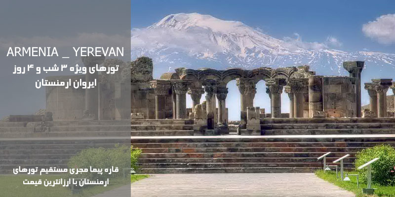 تور 3 شب ارمنستان با ارزان ترین قیمت خرداد 97