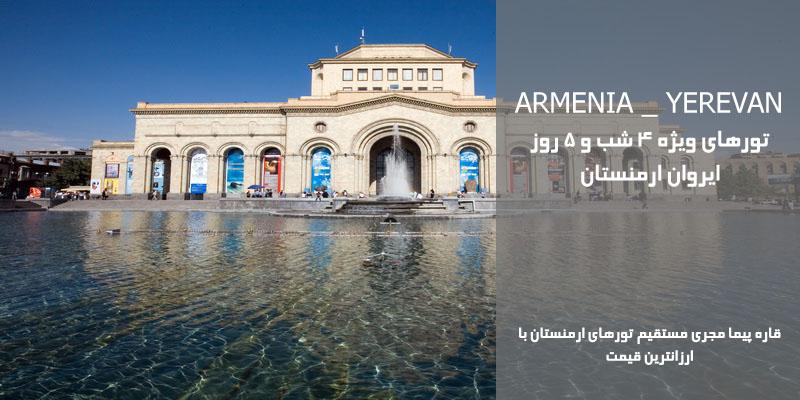 تور 4 شب ارمنستان با ارزان ترین قیمت شهریور 96