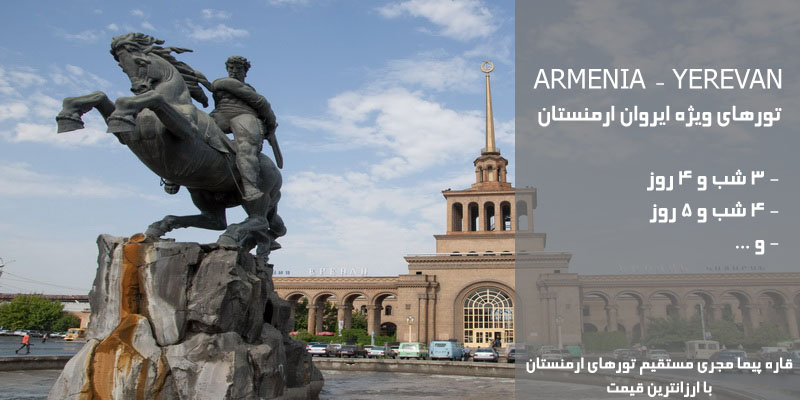 تورهای ارزان قیمت ارمنستان