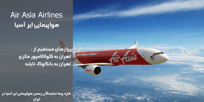 نمایندگی رسمی فروش بلیط هواپیمایی ایرآسیا در ایران AirAsia Airlines