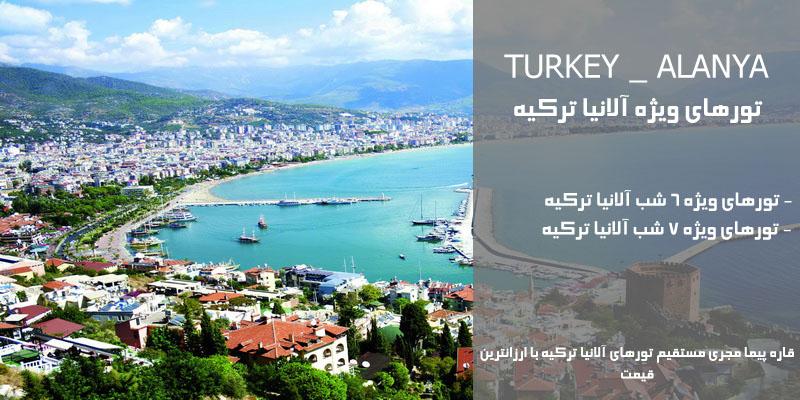 تورهای ارزان قیمت آلانیا ترکیه