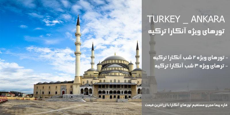 تورهای ارزان قیمت آنکارا ترکیه