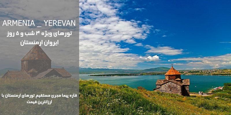 تور 4 شب ارمنستان با ارزان ترین قیمت خرداد 96