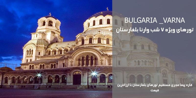 تور 7 شب وارنا بلغارستان با ارزانترین قیمت مرداد 99