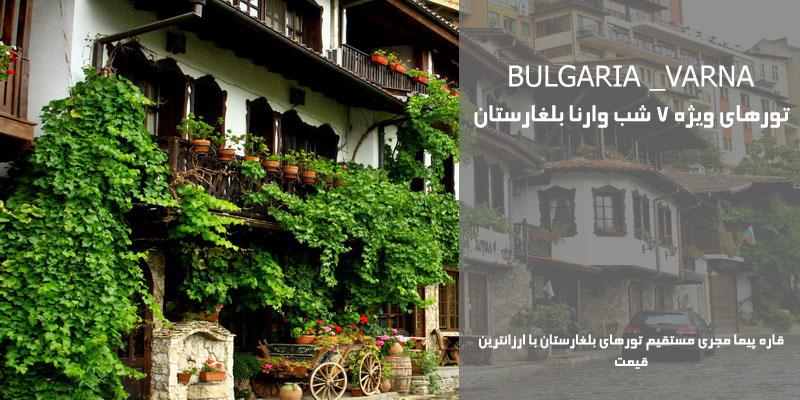 تور 7 شب وارنا بلغارستان با ارزانترین قیمت شهریور 99