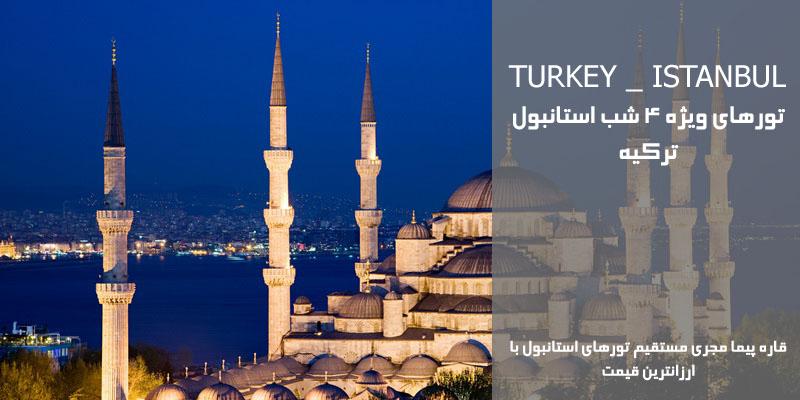 تور 4 شب استانبول با ارزان ترین قیمت شهریور 99