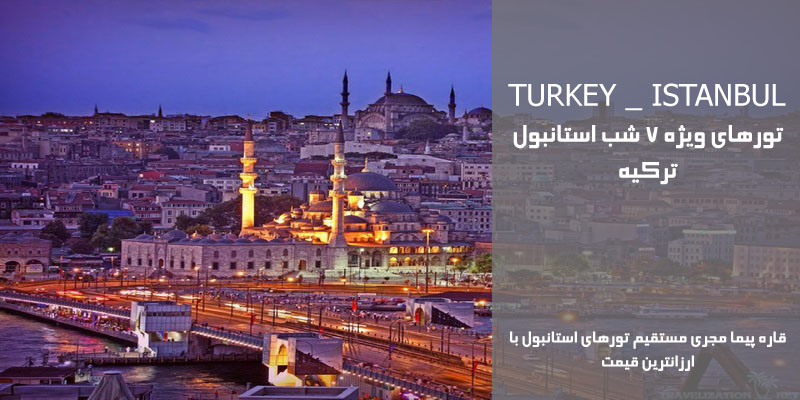 تور 7 شب استانبول با ارزان ترین قیمت شهریور 99