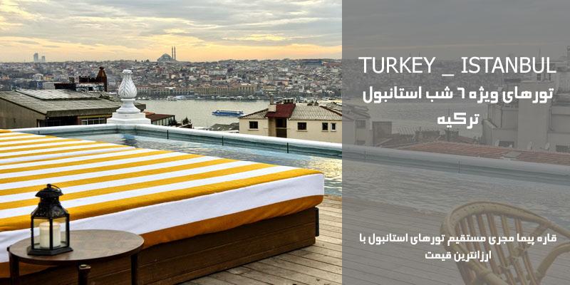 تور 6 شب استانبول با ارزان ترین قیمت مرداد 96