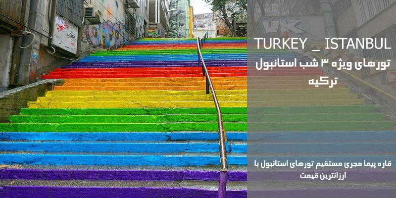 تور 3 شب استانبول با ارزان ترین قیمت شهریور 96