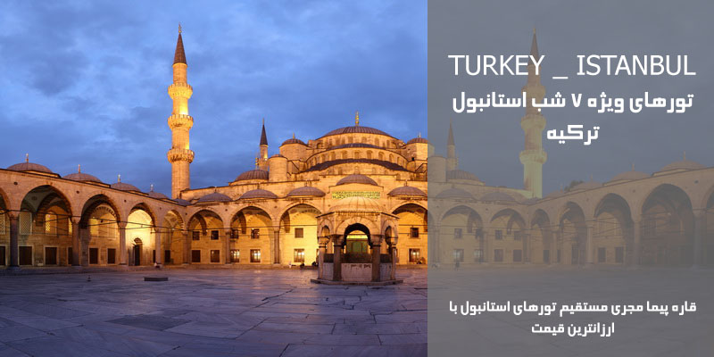 تور 7 شب استانبول با ارزان ترین قیمت تیر 99